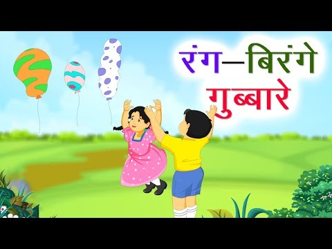 रंग - बिरंगे गुब्बारे | Hindi Poem | Hindi Rhymes For Children | Kidda Junction