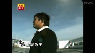 小黑- 胜者为王(台语)