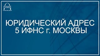 видео Купить юридические адреса по ИФНС 18 в Москве