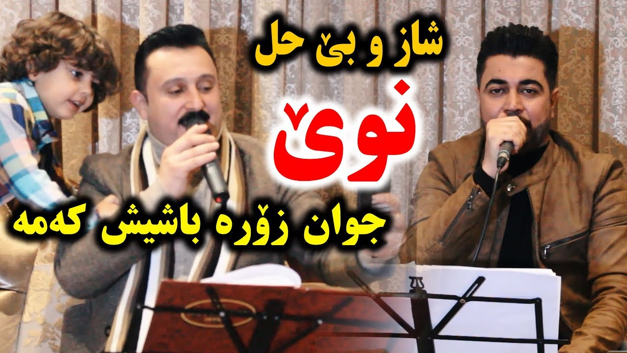 Karwan Xabati w Nechir Hawrami (Jwan Zora) Saliady Milan Almani - Track 3 - ARO