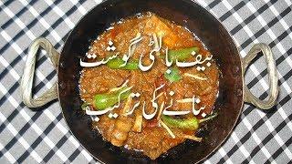 Beef Balti Gosht Recipe In Urdu گائے کا بالٹی گوشت Easy Cook Balti Gosht How To Make Balti Gosht