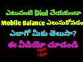 How To Know Mobile Balance Without Any Dail In Any Network || Telugu Videos