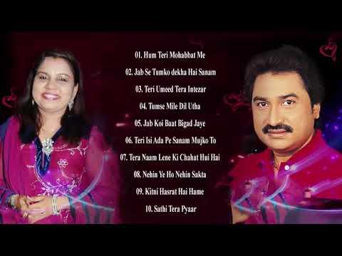 बेस्ट ऑफ़ कुमार सानू और साधना सरगम बॉलीवुड ज्यूकबॉक्स हिंदी गाने | 90 के दशक का सुपरहिट हिंदी गीत
