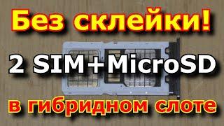 Как без клея вставить 2 S M карты и карту MicroSD в гибридный слот. 2 S M And MicroSD In Hybrid Slot