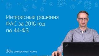 Интересные решения ФАС за 2016 год по 44-ФЗ