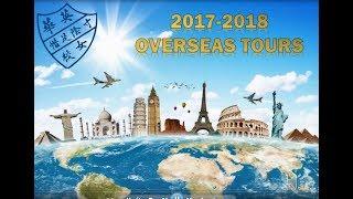Publication Date: 2018-09-13 | Video Title: 「英華女學校 YWGS」2017-2018 Overseas