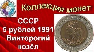 Биметаллические монеты СССР 5 рублей 1991 (454) Винторогий козёл