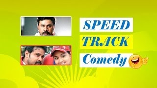 Speed Track Malayalam Movie | Scenes | Full Comedy | Dileep | Gajala | Riyaz Khan