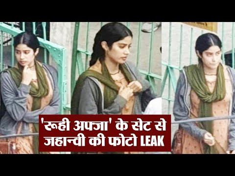 Jhanvi Kapoor's PICTURE gets LEAKED during Roohi Afza shooting । FilmiBeat Mp3