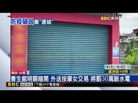 養生館「明關暗開」 客外帶女子摩鐵交易 @東森新聞 CH51
