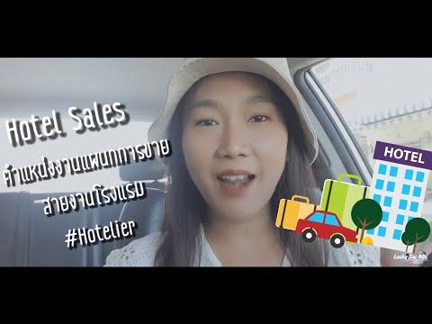 ตำแหน่งงานแผนกการขาย Hotel Sales เซลล์โรงแรม สายงานโรงแรม   Hotelier EP 1  @Lucky Sai 90s