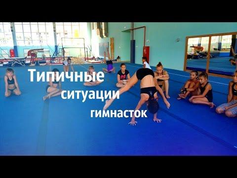 Гимнастки (Акробатки) Порно и Секс Видео Смотреть Онлайн