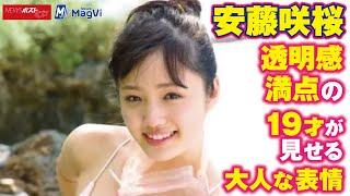 アイドルグループ「つりビット」の元メンバー・安藤咲桜さんが12月25日にDVD『サクライロ!』をリリースします。安藤さんは、2013年につりビットの結成メンバーとして芸能界 ...