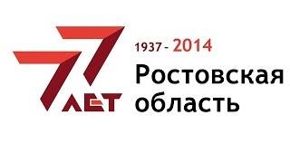Ростовская область - регион-лидер