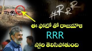 SS Rajamouli RRR Movie Story Leaked | NTR and Ram Charan Character In RRR Movie | Eyetv
