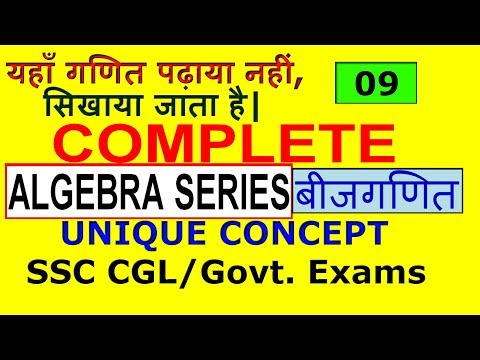 Algebra Short Tricks (Part 9) For SSC CGL Tier 1 And Tier 2|COMPLETE ALGEBRA For SSC CGL|[IN HINDI]