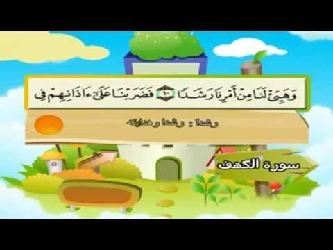 سورة الكهف المصحف المعلم للأطفال محمد صديق المنشاوي