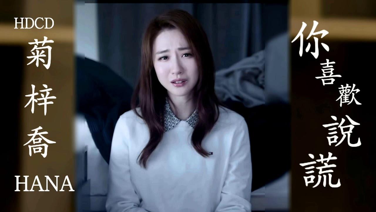 菊梓喬~你喜歡說謊 HDCD 36bit_附文章歌詞 HANA Kuk - YouTube