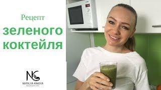 Зеленый коктейль. Рецепт зеленого коктейля для вашего здоровья. Наталья Краева