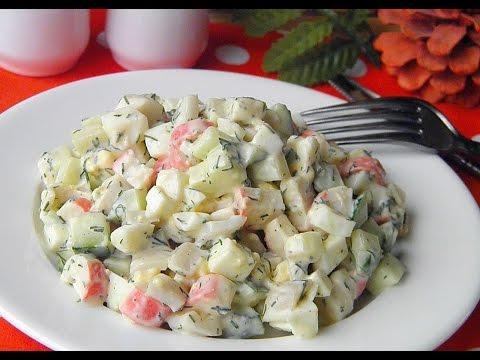 Как приготовить Салат Морская свежесть рецепт приготовления