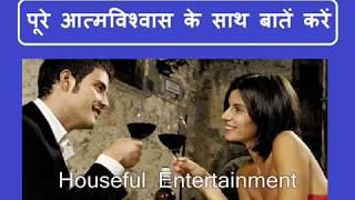 लड़कियों  को फर्स्ट डेट के लिए टिप्स | Girls ke Liye First Date Tips in Hindi