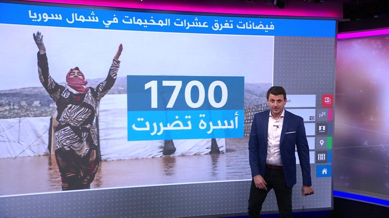 استغاثة نازحين سوريين بعد غرق مخيماتهم في شمال سوريا  - نشر قبل 29 دقيقة
