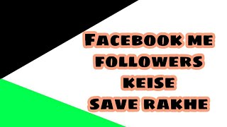 Facebook  follower save.    How to save follower Facebook