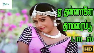 ஏ தன்னானே தாமரபூ மாமா தள்ளாடும் தண்ணியிலே ஏ || Thannane Thamarapoo Mama || Love Duet H D Song