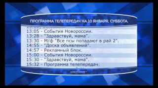 """Программа телепередач канала """"Новороссия ТВ"""" на 10.01.2015"""