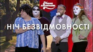 Ніч безвідмовності | Шоу Мамахохотала | НЛО TV