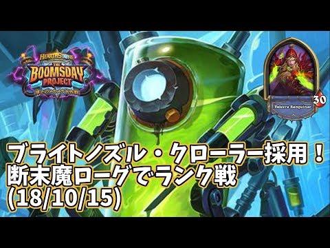 【ハースストーン】ブライトノズル・クローラー採用!断末魔ローグでランク戦(18/10/15)