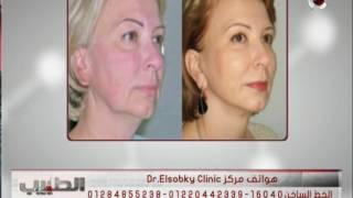 كيف تتخلصين من تجاعيد الوجه بأساليب بسيطة غير مكلفة مع د.انجي العزازي | الطبيب