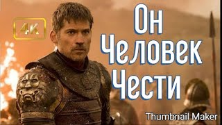 Джейме Ланнистер-Цареубица[клип]-Игра престолов.