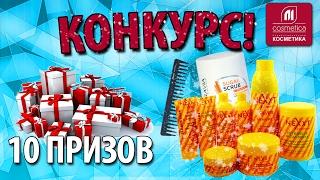 Конкурс от М-Косметика! 10 призов на любой вкус! Смотри видео и узнай какие подарки можно выиграть!(, 2017-02-02T08:30:01.000Z)