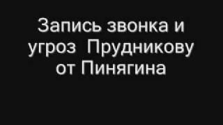 pinyagin_audio.wmv
