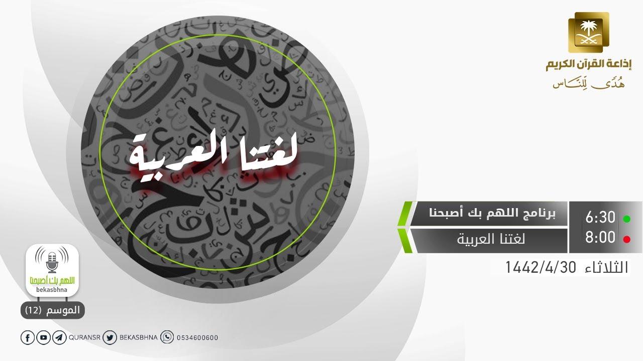 اللهم بك أصبحنا الحلقة لغتنا العربية الثلاثاء 30 4 1442 Youtube