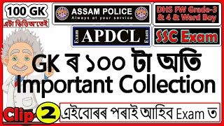 100 GK Questions 2 // For Assam Police, APDCL, RPF, SSC, NRC, DC Office Exam || Education For Assam