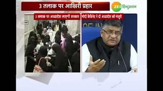 वोट-बैंक के दबाव में Congress ने तीन तलाक बिल को समर्थन नहीं दिया: Ravi Shankar Prasad