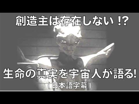 エイリアンインタビュー2 日本語訳【修正版】 EBE Alien Interview part 2 Japanese