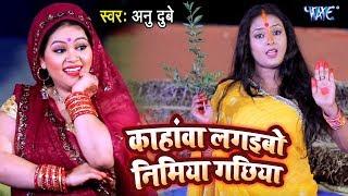 Anu Dubey का सबसे हिट देवी भजन 2019 - काहांवा लगइबो निमिया गछिया - Bhojpuri Devi Geet Bhajan 2019