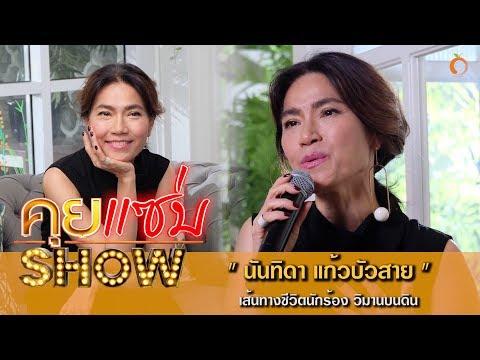 คุยแซ่บShow : เส้นทางชีวิตนักร้อง วิมานดิน 'นันทิดา แก้วบัวสาย'
