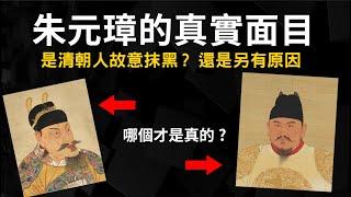 民間醜陋 官方英俊 ▶ 為什麼朱元璋有兩種完全不同的畫像?