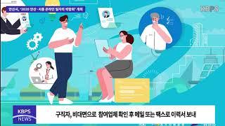안산시, '2020 안산·시흥 온라인 일자리 박람회' …