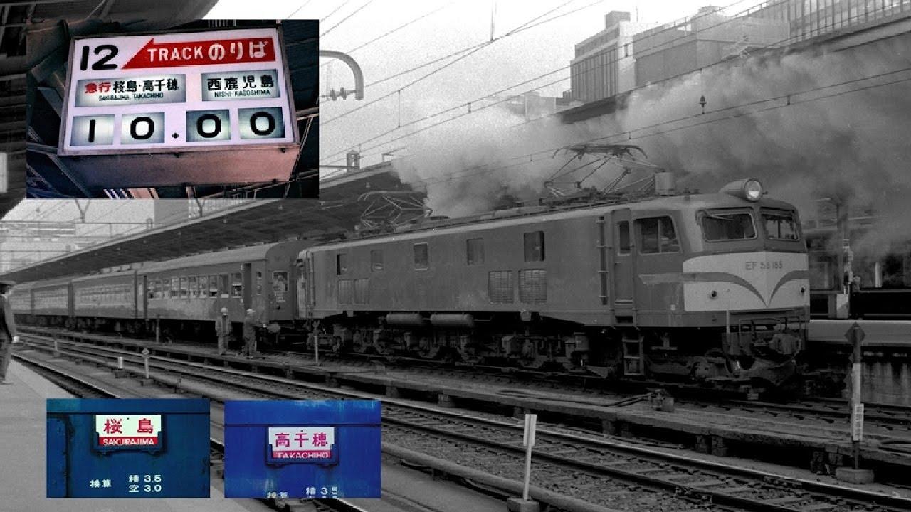 1975年1月19日 日本最長急行 桜...