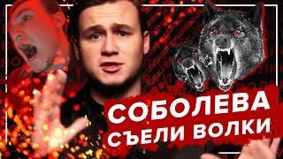 СОБОЛЕВА СЪЕЛИ ВОЛКИ / пранк.mp4