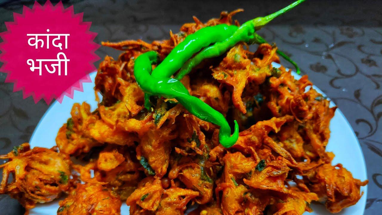 पाण्याचा एक थेंबही न वापरता बनवा कुरकुरीत कांदा भजी / Kanda Bhaji / Onion Pakoda / Recipe in Marathi