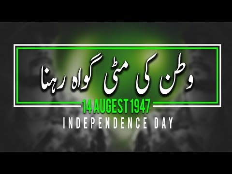 Watan Ki Matti Gawah Rehna | Milli Naghma | Nayyara Noor | Top Pakistani Songs