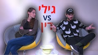 דו קרב: גילי איצקוביץ' ודין גרבר באתגר שאלון הזוגיות