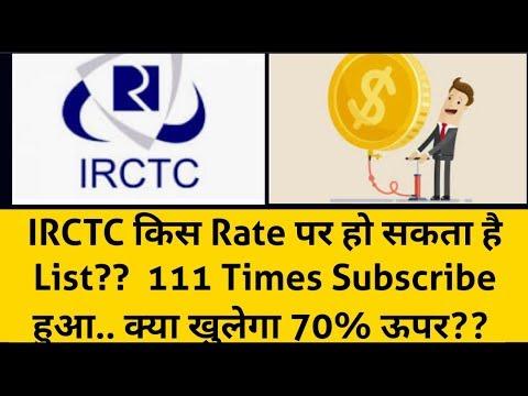 irctc-ipo-update