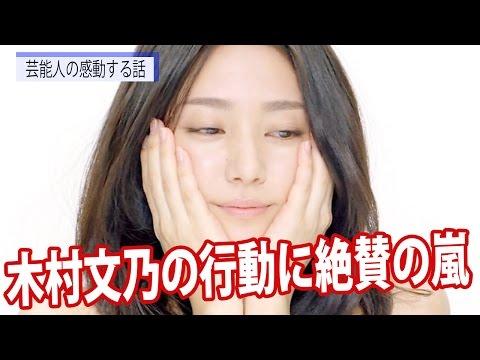木村文乃 応援メッセージが反響、被災者から「元気出る」の声